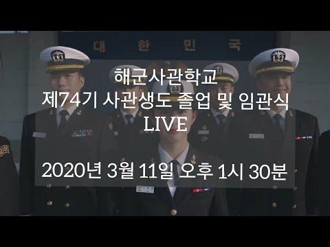 [HOT 예고!] 제74기 해군사관생도 졸업 및 임관식! ★3월 11일(수) 오후 1시 30분☆유튜브에서 생중계됩니다! #해군사관학교 #74기 #졸업 #임관 #축하합니다