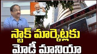 స్టాక్ మార్కెట్లకు మోడీ మానియా||Modi Mania in Stock Markets||