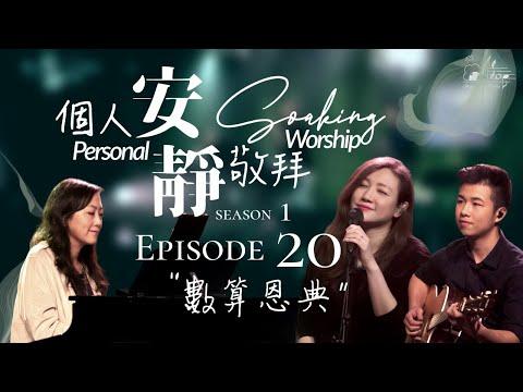 Personal Soaking Worship  - EP20 HD : /