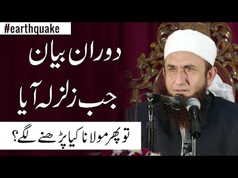 Doran e Bayan Jab Zalzala Aaya - Maulana Tariq Jameel Latest Bayan 24 September 2019