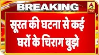 अहमदाबाद: PM मोदी ने कहा-सूरत हादसे की वजह से आहत हूं, पीड़ित परिवारों को ईश्वर दुख सहने की शक्ति दे