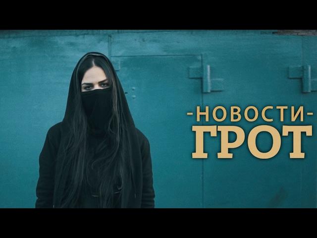 Грот - Новости (2016)