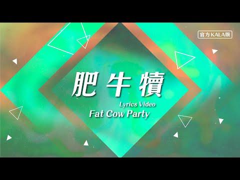/ Fat Cow PartyKala -
