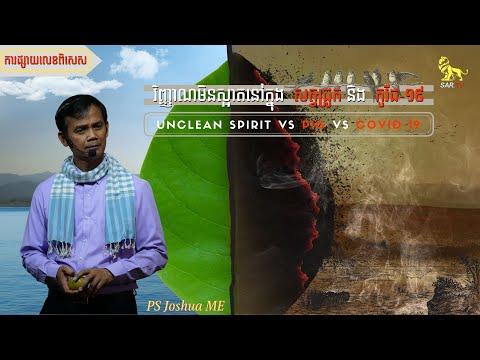 Unclean Spirit Vs Pigs Vs COVID - 19
