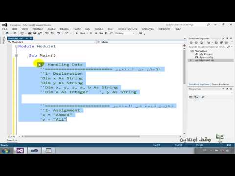 VB 2012- 24- Variables Assignment تمرير القيم عن المتغيرات