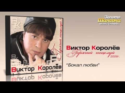Виктор Королев - Бокал любви (Audio) - UC4AmL4baR2xBoG9g_QuEcBg