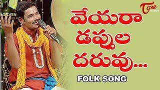 Veyira Dappula Daruvu Folk Song | Telangana Folk Songs | TeluguOne