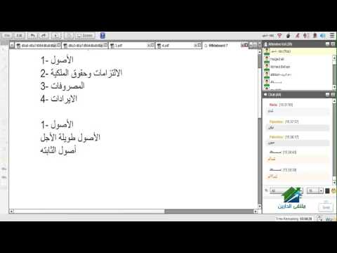 المحاسب المؤهل(الإصدار الثاني)|أكاديمية الدارين|محاضرة رقم1