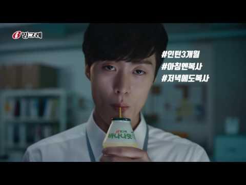 Binggrae Banana Milk CF