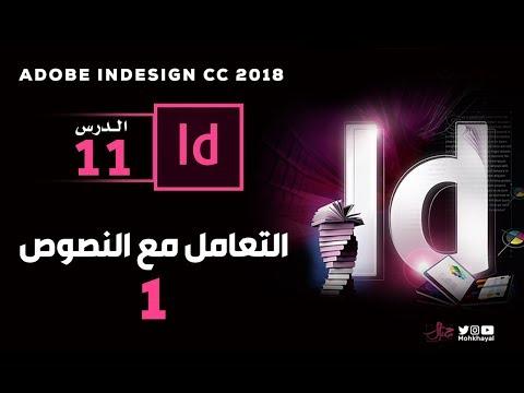 11- النصوص في الانديزاين (1)  ::  Adobe InDesign CC 2018