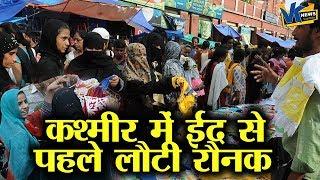 कश्मीर में आज ऐसा है माहौल, सामने आया वीडियो| Jammu Kashmir Latest video
