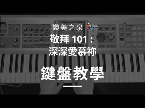 [ Deeply Adore You] -  Keyboard Tutorial   101