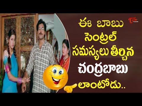 ఈ బాబు సెంట్రల్ సమస్యలు తీర్చిన చంద్రబాబు లాంటోడు.. | Pavan Kalyan Telugu Comedy Videos | TeluguOne