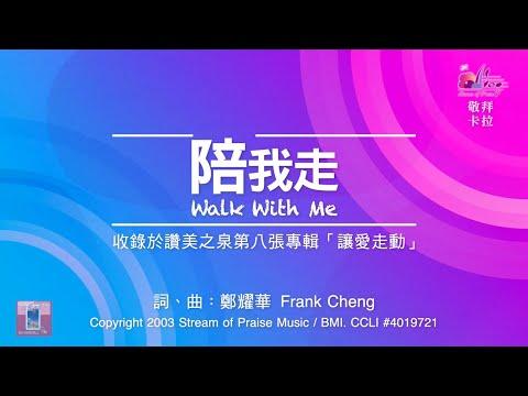 Walk With MeOKMV (Official Karaoke MV) -  (8)
