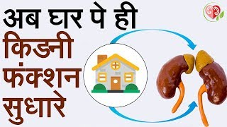 How To Improve Kidney Function Naturally – Home Remedies For Kidney - Kidney Treatment In Delhi