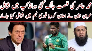 Muhammad Amir Selected In World Cup 2019 Squad On Request Imran Khan / Mussiab Sports |
