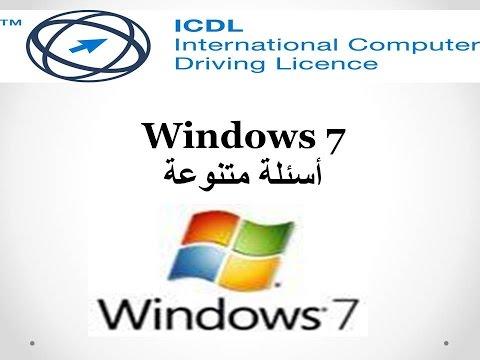 اسئلة امتحانات متنوعة  ICDL 2010 | windows 7