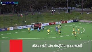 इंडियन हॉकी टीम ऑस्ट्रेलिया से 4-0 से हारी