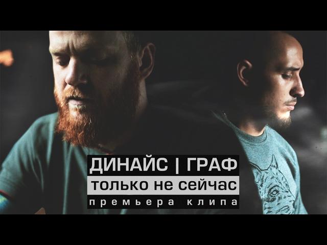 Динайс feat. Граф - Только не сейчас (2017)
