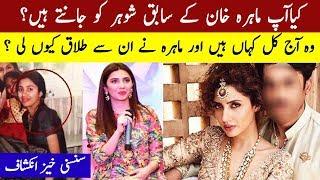 pakistani famous actress mahira khan ex husband real life story
