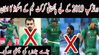 Pakistani Squad For World Cup 2019 / Mussiab Sports /
