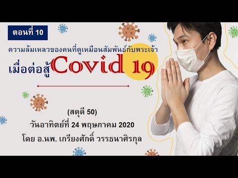 Covid 19  10    50