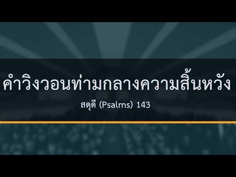 (Psalms) 143