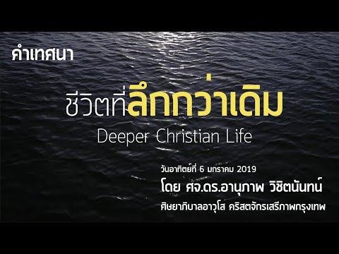(Deeper Christian Life)