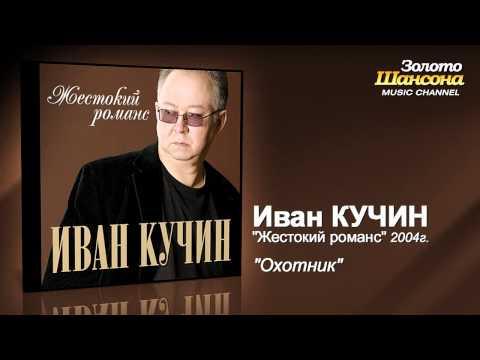 Иван Кучин - Охотник (Audio) - UC4AmL4baR2xBoG9g_QuEcBg