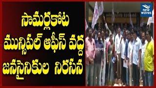 మున్సిపల్ ఆఫీస్ వద్ద జనసైనికుల  నిరసన | Janasainiks Protest At Municipal Office | New Waves