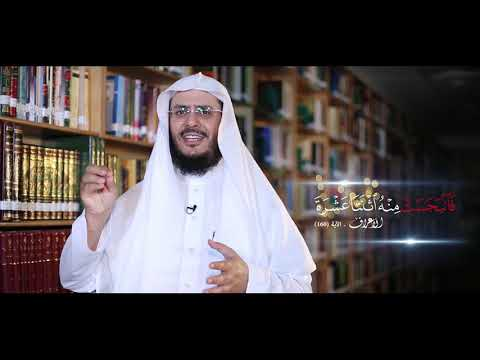 برنامج غريب القرآن | الحلقة 70 - { فَانبَجَسَتْ مِنْهُ اثْنَتَا عَشْرَةَ عَيْنًا ۖ }