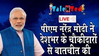 पीएम नरेंद्र मोदी ने देशभर के चौकीदारों से बातचीत की | Talented India News