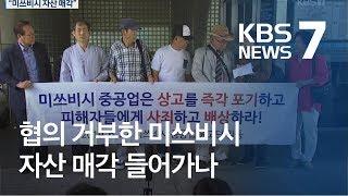 """미쓰비시 협의 거부…강제징용 피해자들 """"자산 매각 신청"""" / KBS뉴스(News)"""