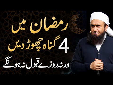 Molana Tariq Jameel Latest Bayan About Abandon 4 Sins Before Ramadan