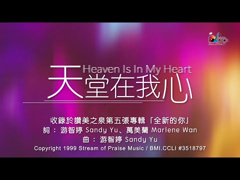 Heaven is In My HeartMV (Official Lyrics MV) -  (5)