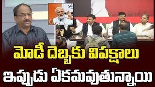 మోడీ దెబ్బకు విపక్షాలు ఇప్పుడు ఏకమవుతున్నాయి ||Modi triggers belated opposition Unity||
