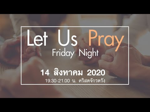 [] Let Us Pray Friday Night 14Aug20