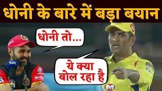 RCB vs CSK: जीत से उत्साहित Parthiv Patel ने MS Dhoni के बारे में ये क्या बोल दिया