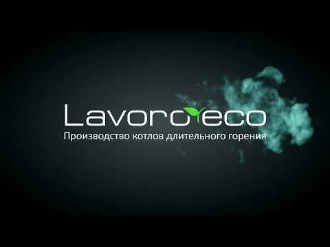 Пеллетные котлы Lavoro Eco