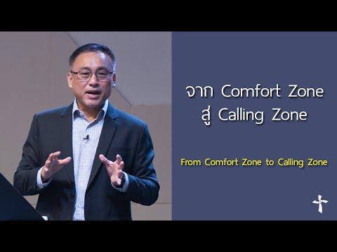 Comfort Zone  Calling Zone (.3:1-12)