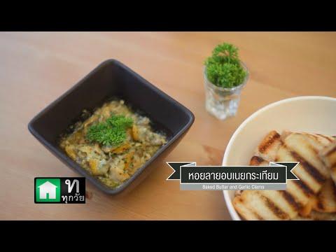 CIY - cook it yourself EP6 [3/3] สเต๊กห้องแถว - หอยลายอบเนยกระเทียม : 13/9/14