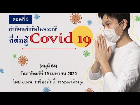 Covid 19  5  Covid 19