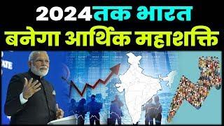 2024 तक India बनेगा Economic Superpower, ये है मोदी का मिशन