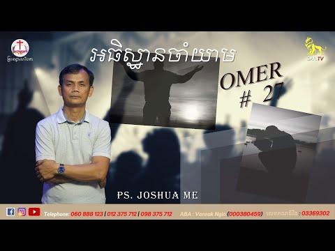 Omer #27  23 April 2021 (Live)