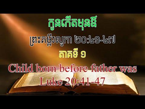 Luke 20:41-47 (1/2)  July 01, 2020