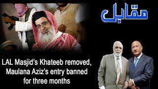 MUQABIL | 26 June 2019 | Haroon Ur Rasheed | Zafar Hilaly | Alina Shigri | 92NewsHDUK
