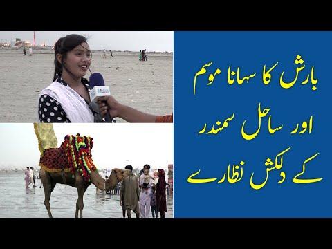 Picnic at Sea View | Rain in Karachi 2021