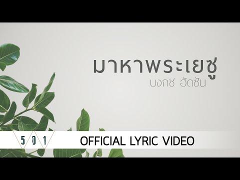 - Bongkote Hudson [Official Lyric Video]