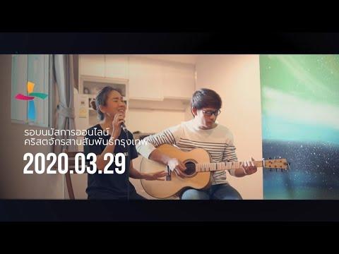Online  Stay Home  Nexus Bangkok  2020/03/29