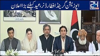 Bilawal Bhutto, Maryam Nawaz Joint Press Conference At Iftar Dinner | 19 May 2019